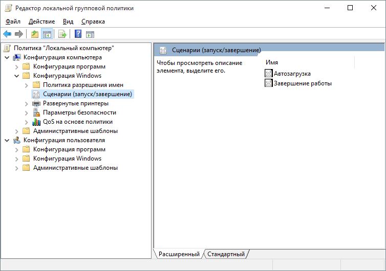 Почему ноутбук не выключается после завершения работы windows 10