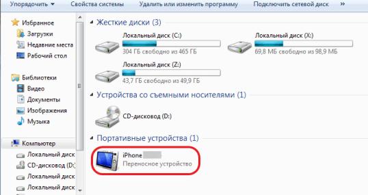 kak-perenesti-foto-s-iphone-na-komputer-2-650x427