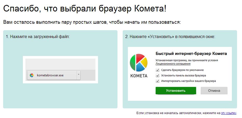 скачать бесплатно программу комета на компьютер - фото 7