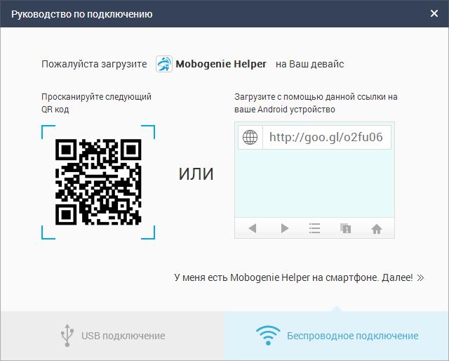 Mobogenie на компьютер на русском программы