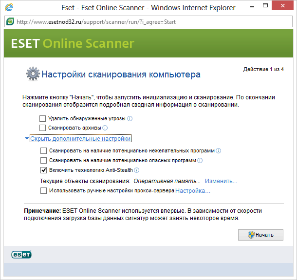 eset-online-scanner-settings