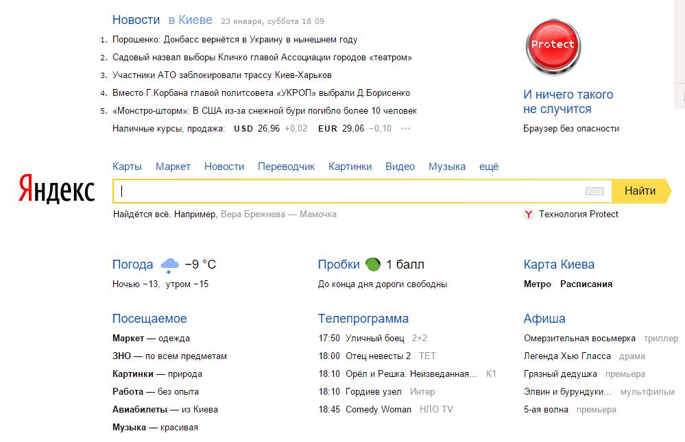 Голосовой поиск яндекс для компьютера скачать бесплатно