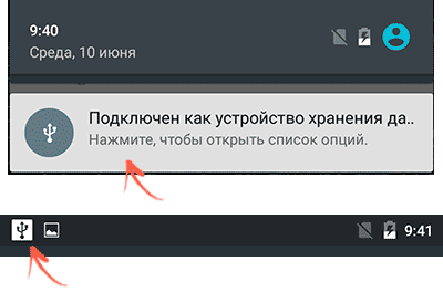 android-usb-connection-notification