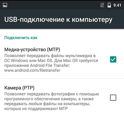 android-usb-connection-type