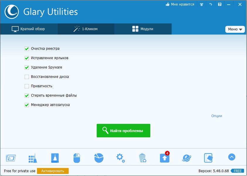 Glary Utilities 1 клик