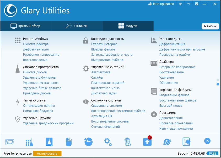 Glary Utilities Модули 2