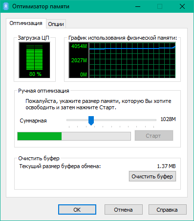 Glary Utilities оптимизатор памяти