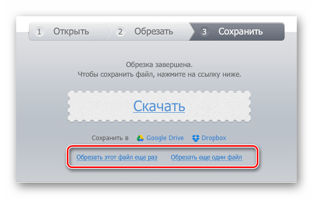 Дополнительные действия после обработки файла