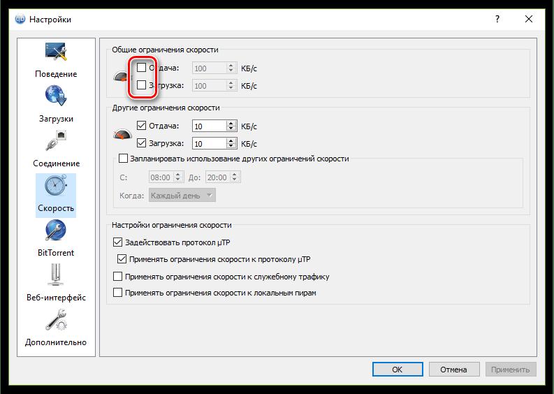Флажки ограничения скорости программы qBittorrent
