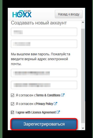 Форма регистрации в Hoxx VPN