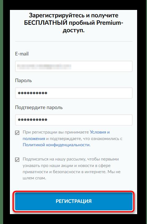Форма регистрации в ZenMate