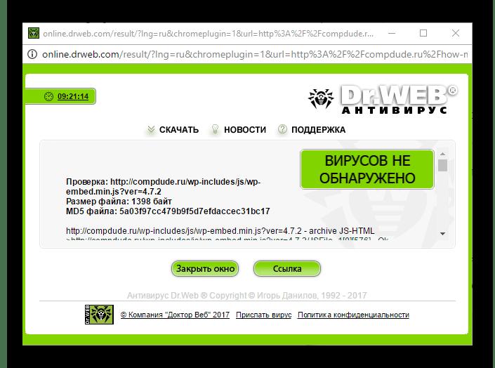 Информация о состоянии безопасности страницы в Link Checker