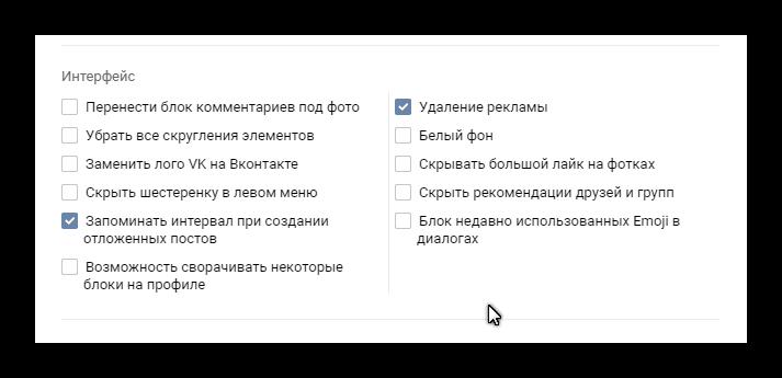 Интерфейс Vkopt
