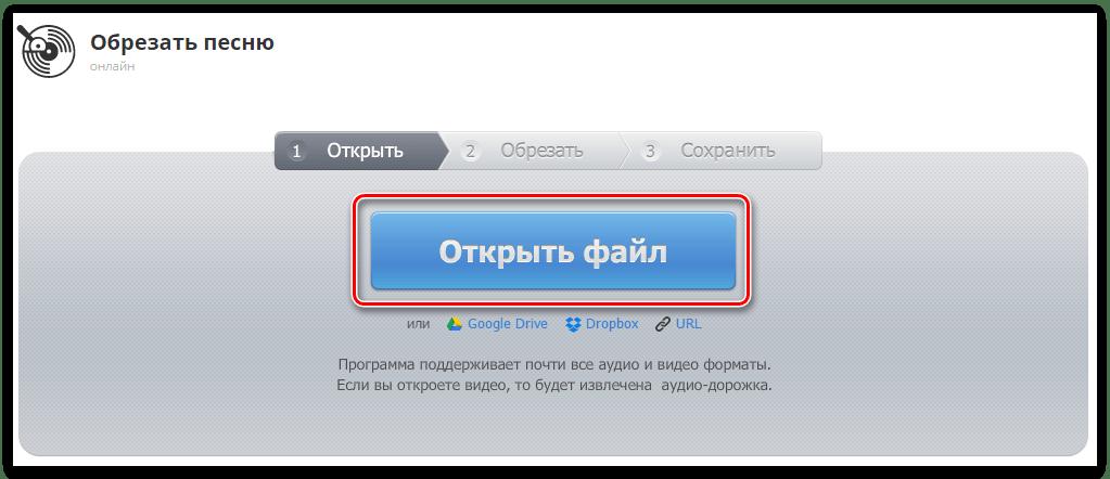 Кнопка Открыть файл в www.mp3cut.ru