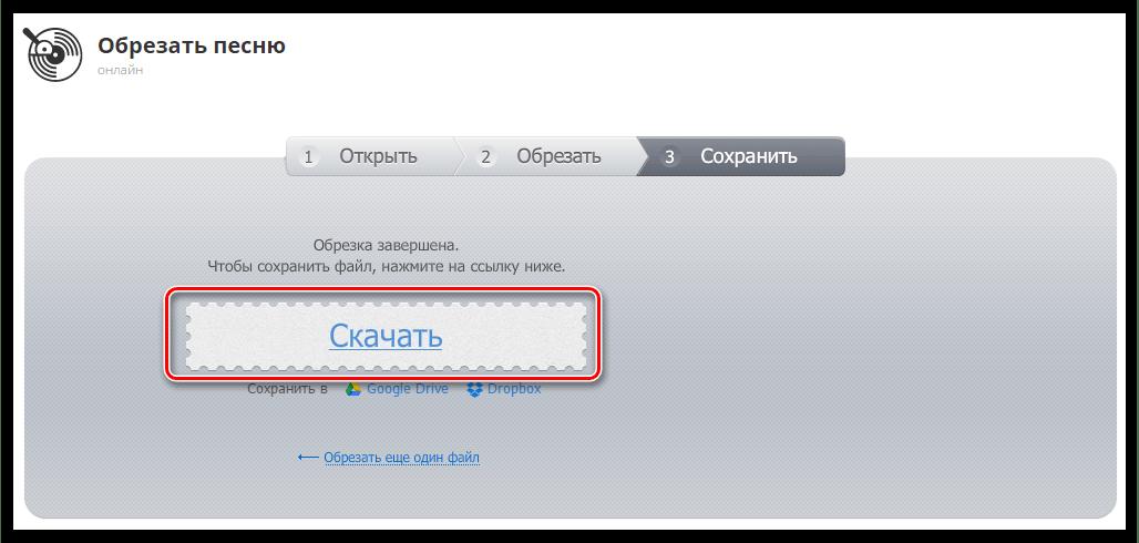 Кнопка Скачать результат в www.mp3cut.ru