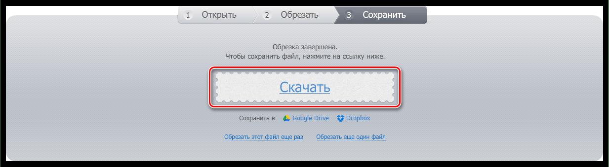 Кнопка Скачать в httponline-video-cutter.com