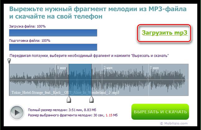 Кнопка Загрузить MP3 в BOBILIZIO