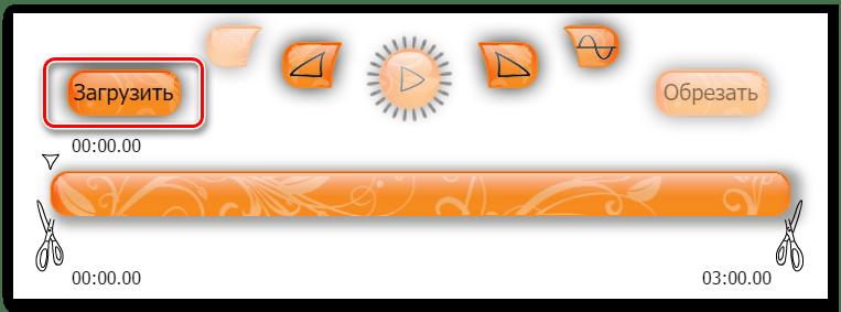Кнопка Загрузить в www.mp3cut.ru