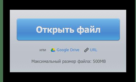 Кнопка открыть файл