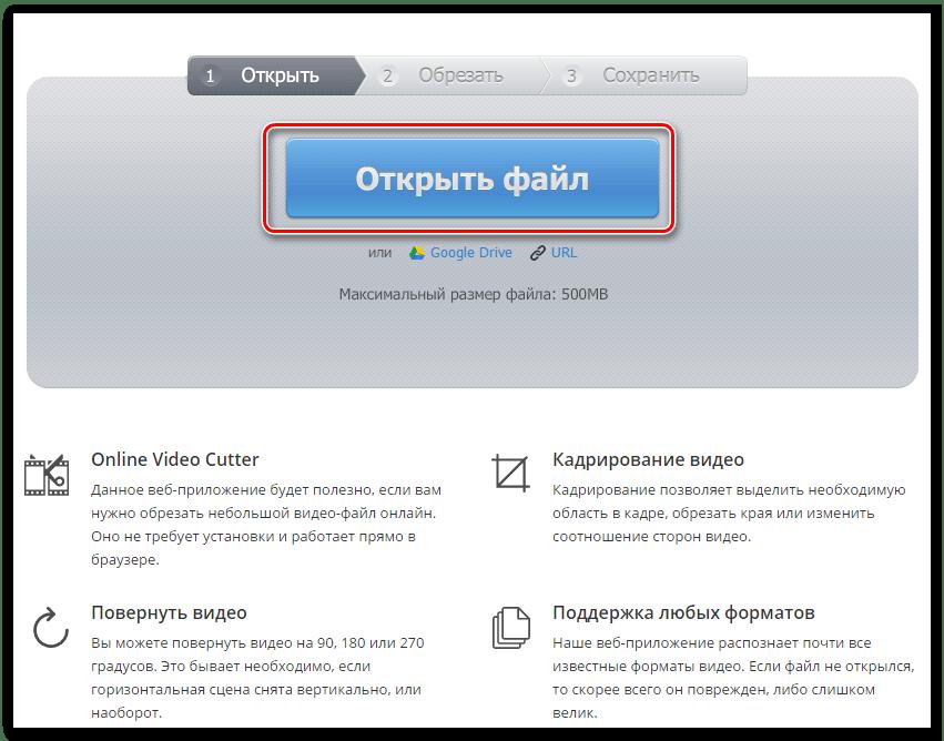 Кнопка открыть в видеоредакторе httponline-video-cutter.com