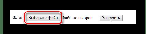 Кнопка выбора файла