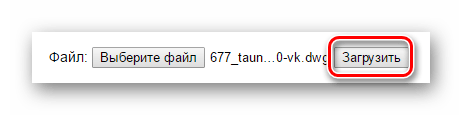 Кнопка загрузки файла на сайт