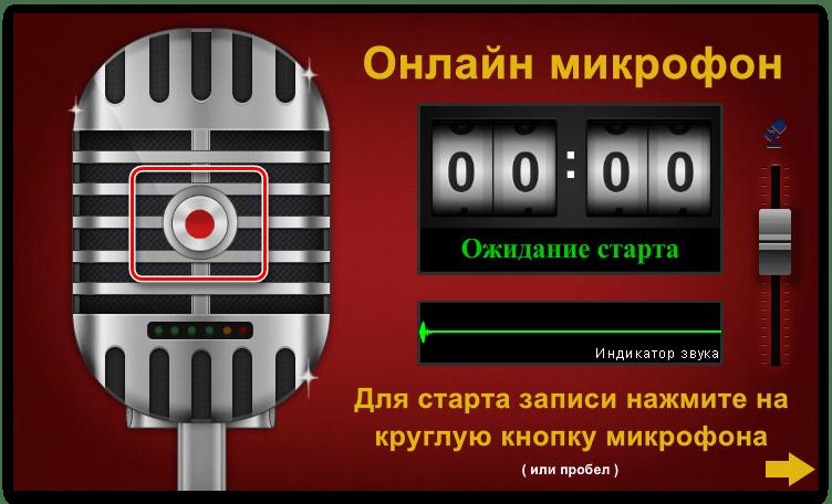 Кнопка запись