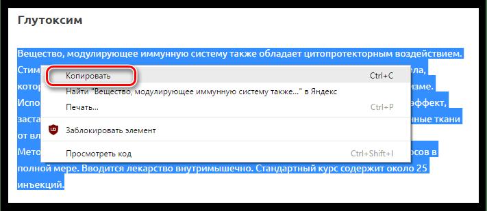 Копирование текста из браузера
