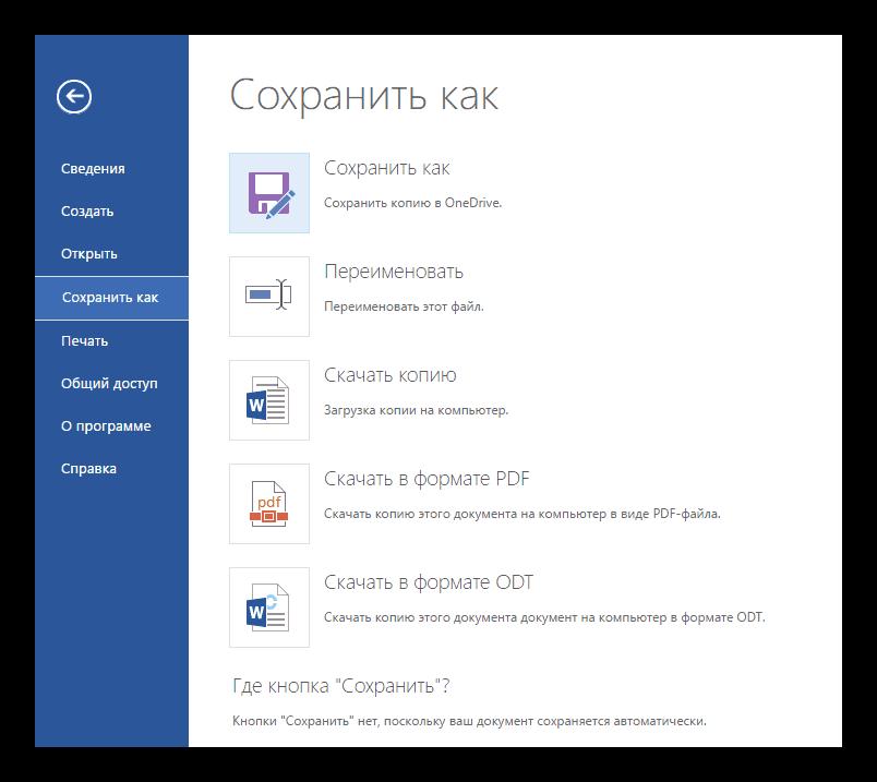Меню экспорта документа в MS Word Online