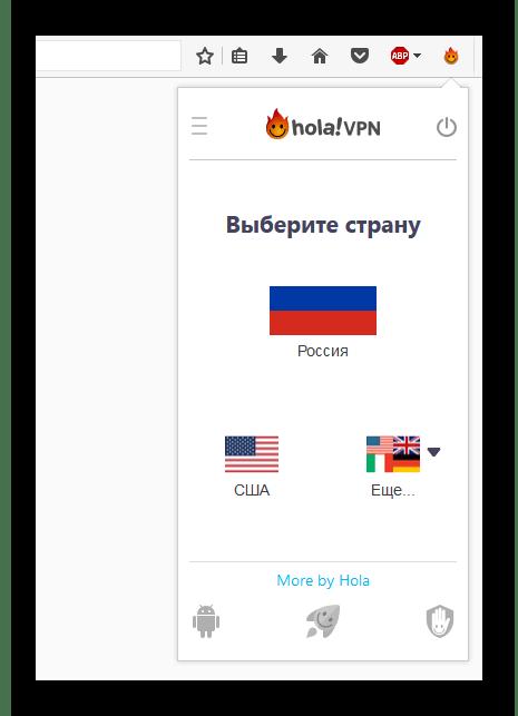 Меню выбора страны в Hola VPN