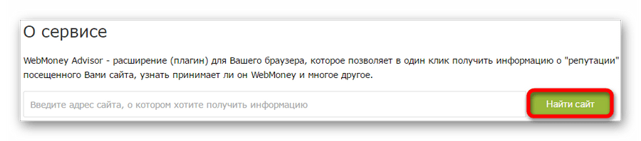 Начинаем поиск сайта в WebMoney Advisor