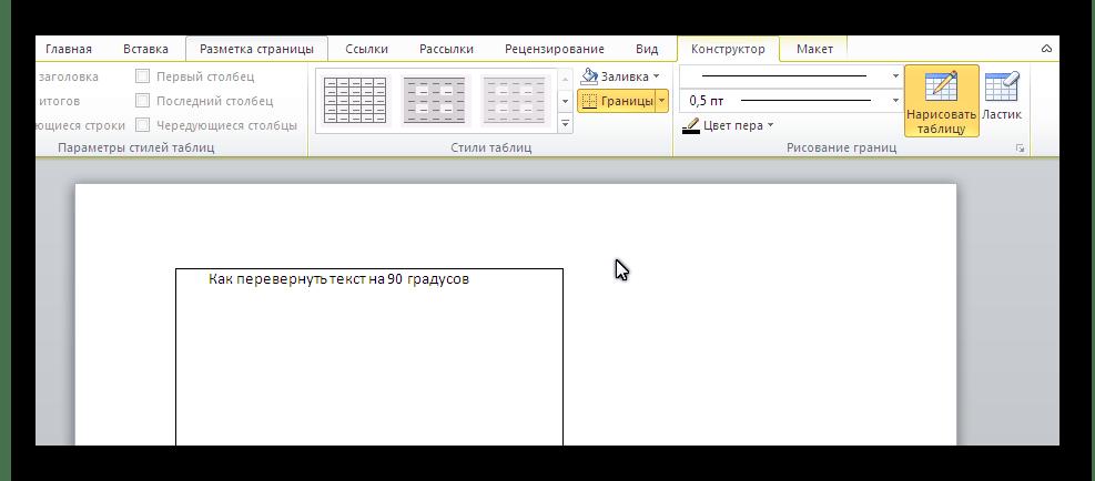 Нарисованная таблица вокруг текста