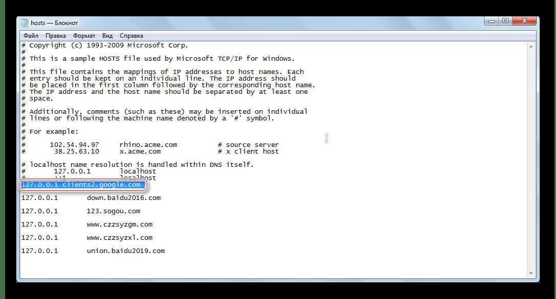 Настройка файла hosts