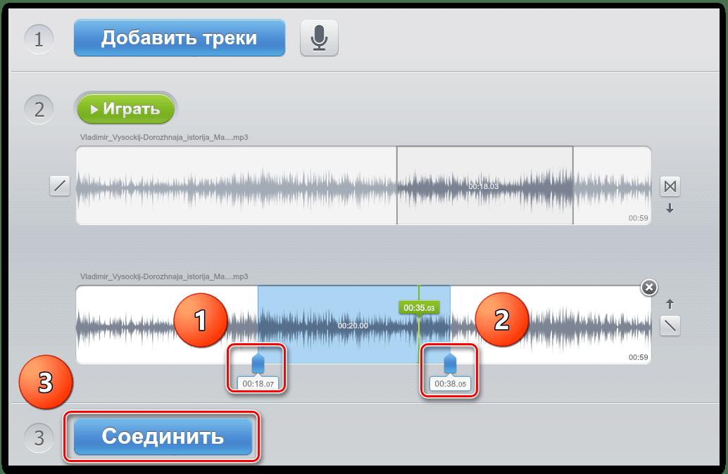 Объединение кусочков аудио