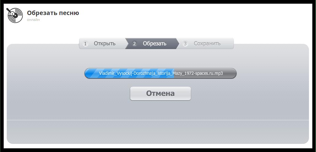 Обработка файла в www.mp3cut.ru