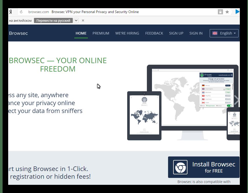 Официальный сайт  Browsec
