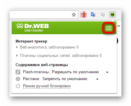 Основное меню Dr.Web Link Checker