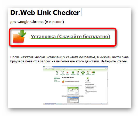 Переход на страницу загрузки Link Checker