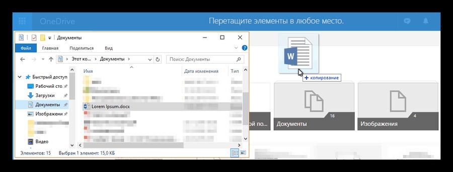 Перетаскиваем файл для его загрузки в OneDrive