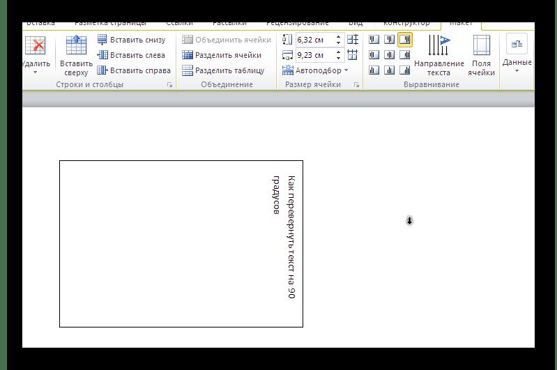 Перевернутый в таблице текст