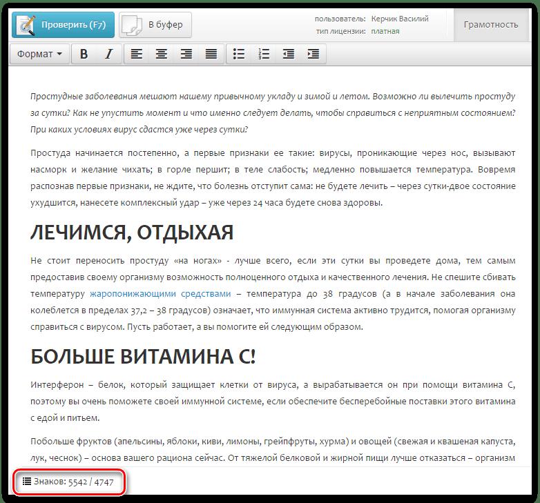 Подсчет количества символов в Орфограммке