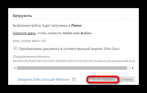 Подтверждаем загрузку файла в Zoho Docs