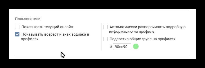 Пользователи vkopt
