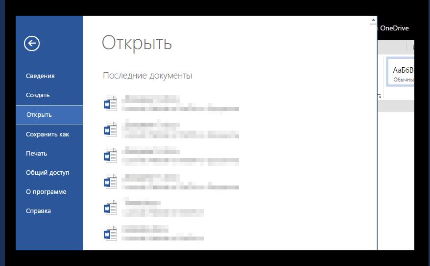 Последние файлы в MS Word Online