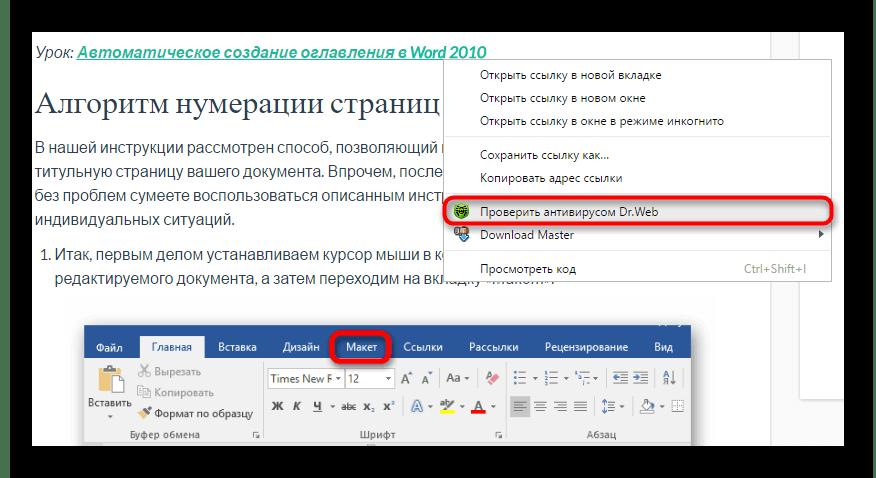 Проверка ссылки в Link Checker через контекстное меню