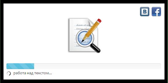 Проверка текста в Орфограммке
