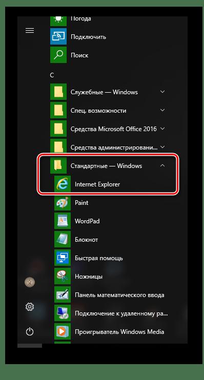 Расположение Internet Explorer в Windows 10