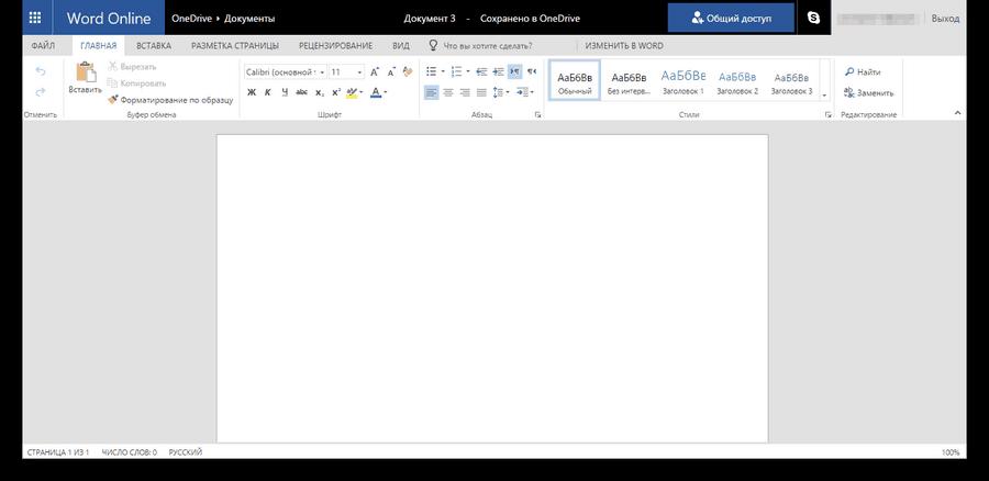 Редактор документов в Microsoft Offilce Online