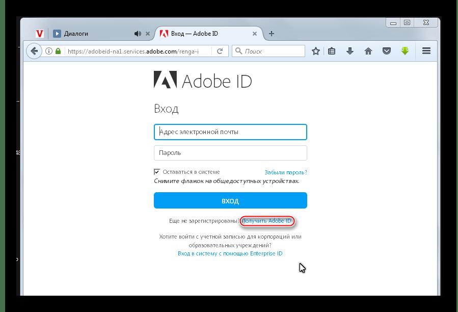 Регистрация Adobe ID 2