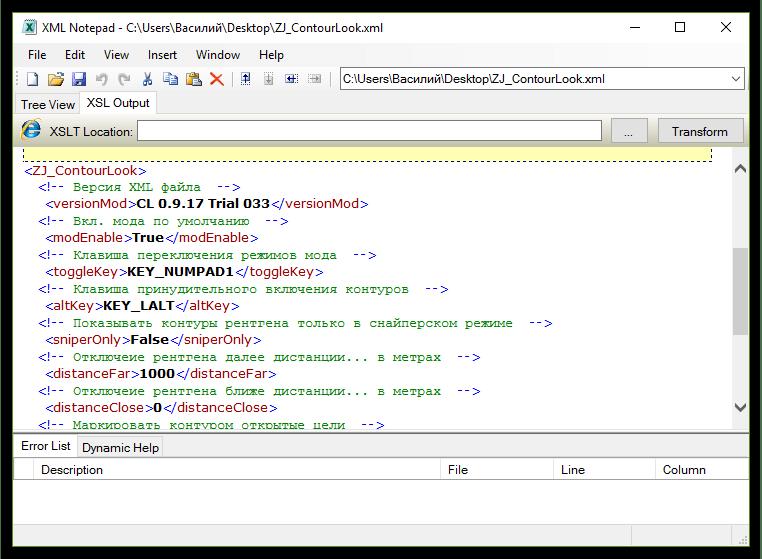 Режим просмотра текста в XMLNotepad